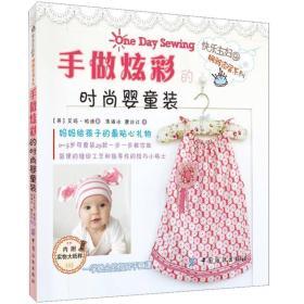 手做炫彩的时尚婴童装