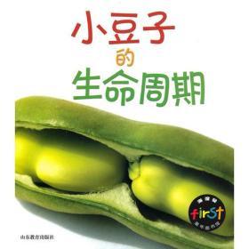 海涅曼童年图书馆之成长记(全8册)