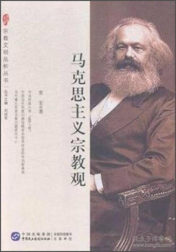 宗教文明品析丛书 马克思主义宗教观