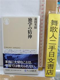 独学の精神    前田英树      64开ちくま文库综合书    日文原版
