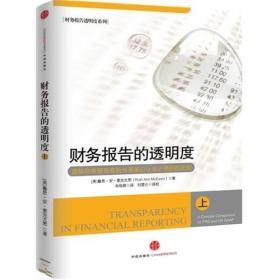 财务报告的透明度:国际财务报告准则与美国公认会计原则的比较(上)
