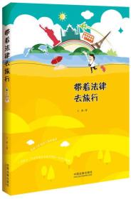 带着法律去旅行 王冰 中国法制出版社 9787509358504