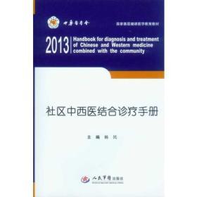 社区中西医结合诊疗手册