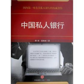 中国私人银行