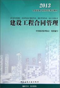全国监理工程师培训考试教材:建设工程合同管理(2013)