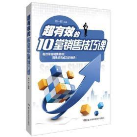 超有效的10堂销售技巧课