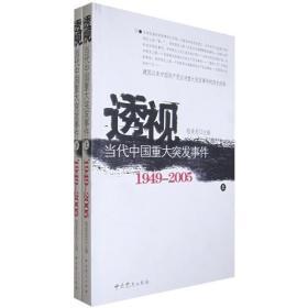 透视当代中国重大突发事件:1949-2005 程美东 主编 中共党史出版