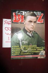 闪电战【第49期】  2008年一版一印.