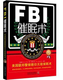 FBI催眠术:美国联邦警察教你无敌催眠术(最新升级版)