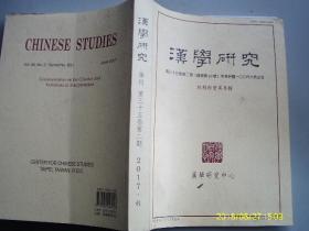 汉学研究:第三十五卷第二期