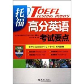 李博士美国英语中心(中国)系列教材:托福高分英语考试要点
