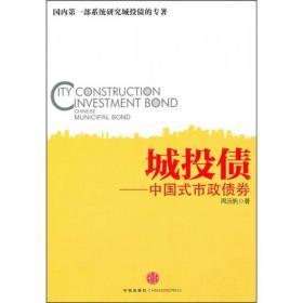 当天发货,秒回复咨询城投债:中国式市政债券 中信出版社图书如图片不符的请以标题和isbn为准。