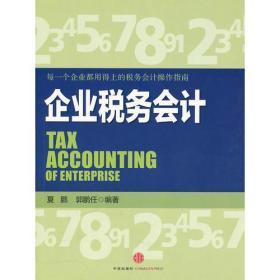 企业税务会计