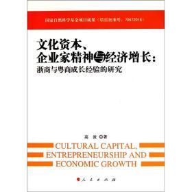 文化资本、企业家精神与经济增长:浙商与粤商成长经验的研究
