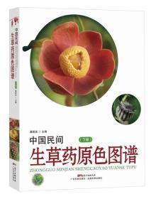 中国民间生草药原色图谱(下册)