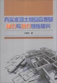 夯实水泥土桩复合地基静力与动力特性研究
