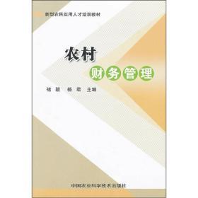 农村财务管理褚颖//杨君