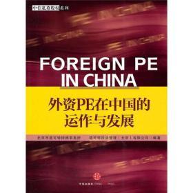 外资PE在中国的运作和发展