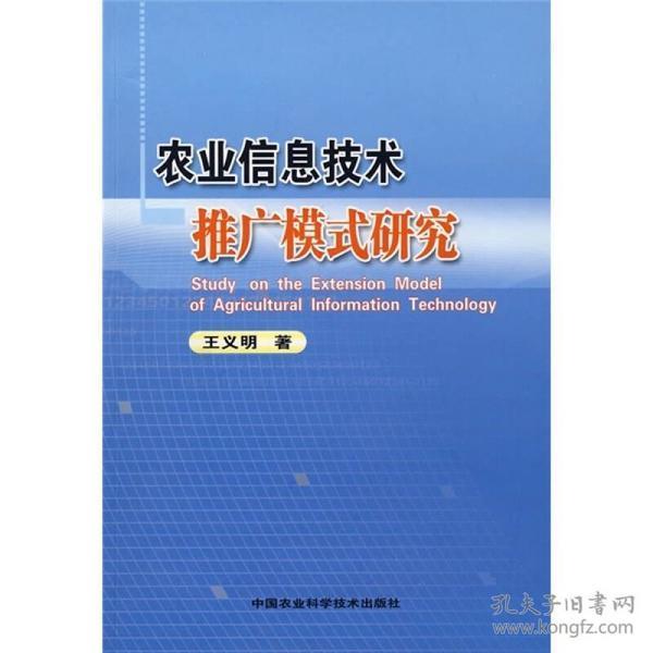 农业信息技术推广模式研究