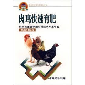 肉鸡快速育肥