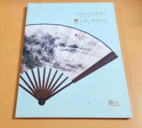 广东崇正2017秋季拍卖会:秋2017仁风一握清如许(名家成扇)