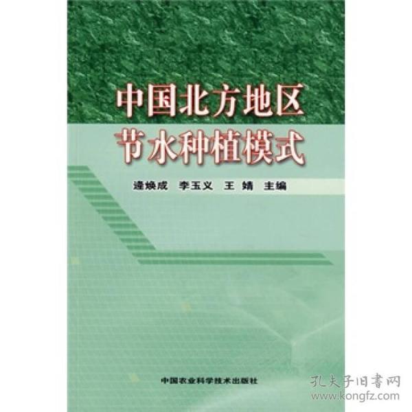 中国北方地区节水种植模式