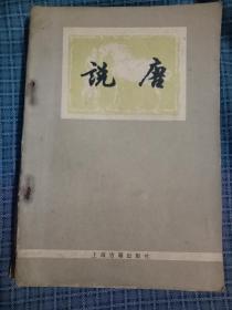 说唐 (上海古籍 )广西人民出版社重印