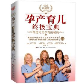 孕产育儿宝典 伊冯伯恩 吉林科学技术出版社 9787538462098