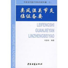 类风湿关节炎临证备要——中国当代医疗百科专家专著(三)
