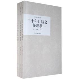 二十年目睹之怪现状(全三册)