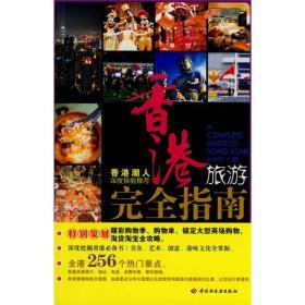 悠生活・旅游大玩♂家:香港旅游完全指南