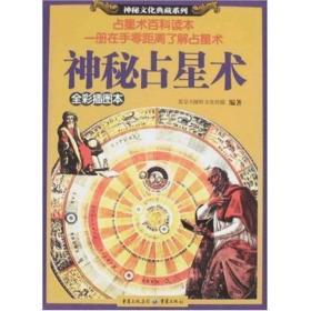 神秘占星术:神秘文化典藏系列
