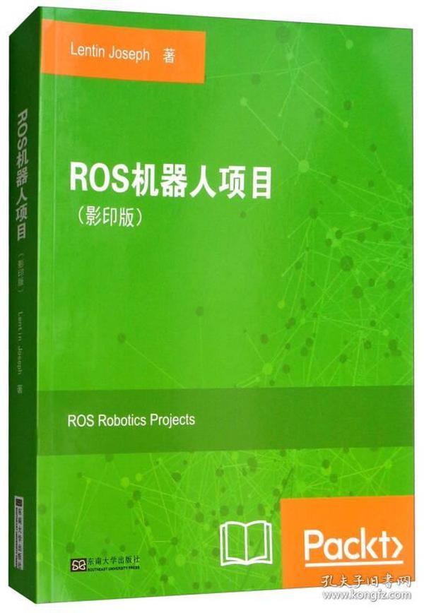 ROS机器人项目