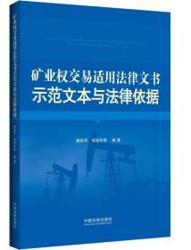 矿业权交易适用法律文书师范文本与法律依据
