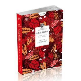 人类群星闪耀时(《一个陌生女人的来信》作者茨威格的传记杰作,14位时代英雄,14个人类命运攸关的历史时刻。无删减全译本)