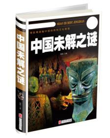 精裝超值彩圖版 中國未解之謎