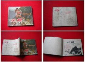 《小鳗》,浙江1974.12一版一印80万册,2279号,连环画