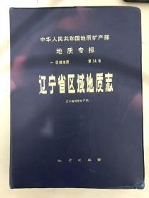 中华人民共和国地质矿产部地质专报-区域地质 第14号 辽宁省区域地质志(塑料盒旧、 图六张新)