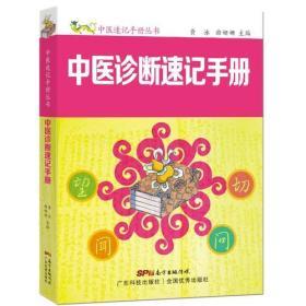 中医诊断速记手册(中医速记手册丛书)