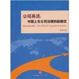 公司再造:中国上市公司治理的新路径