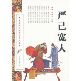 严己宽人中华传统美德修养文库 徐潜,栾传大  吉林文史出版社