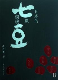 日本的七颗铜豌豆
