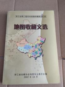 地图收藏文选【有印章】