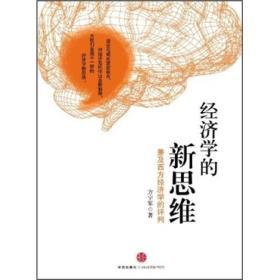 经济学的新思维:兼及西方经济学的评判