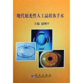 现代屈光性人工晶状体手术