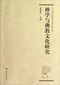 第二届河北禅宗文化论坛论文集:禅学与佛教文化研究