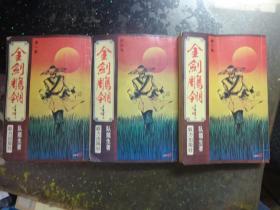 老武侠:金剑雕翎(1、3、4册)【3本合售】