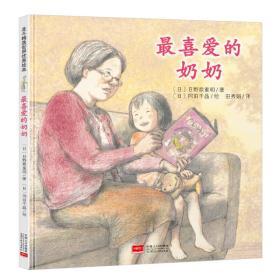 日本心灵成长绘本·最喜爱的奶奶