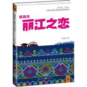 踢踢兜 丽江之恋:一部丽江旅行指南式的情爱经典