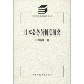 【按需印刷】当代国外公务员制度研究丛书:日本公务员制度研究